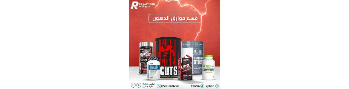 حوارق دهون - Fat Burners