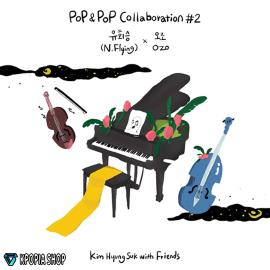 Kim Hyungsuk with Friends - Collaboration project Album Vol.2 - Kim Hyungsuk with Friends Pop& Pop Collaboration #2 Yoo Hwe Seung (N.Flying) X O.ZO